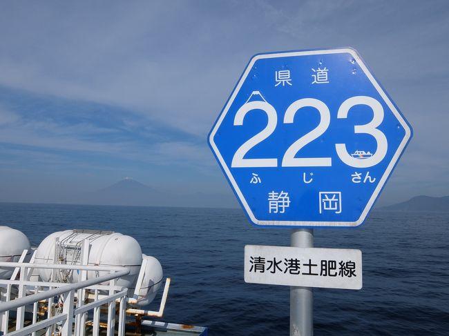 新幹線が開業し観光ブームが巻き起こる北陸へ。関東のJR駅ではカニのポスターが貼りだされ行きたくなってしまいました。<br />ただ、JR東日本は大人の休日倶楽部限定だの使いにくいツアー商品ばかり…。JR西日本は3日前までの購入が必要だったり2名以上が条件だったり…。<br />そんな中、JR東海が発売する「北陸観光フリーきっぷ」は当日、1名から発売。行きと帰りで特急ひだ、特急しらさぎを利用できることに加え、名古屋発、浜松発、静岡発から選ぶことができ、名古屋・米原までの新幹線ひかり・こだまも使えます。高山などでの途中下車も可能。お盆や年末などの繁忙期を除いて通年発売です。<br />http://railway.jr-central.co.jp/tickets/hokuriku-free2/<br /><br />このきっぷを駆使して岐阜・富山・石川を3日間観光してきました。<br /><br />初日は…フリーきっぷスタート地点の静岡へ向かいます。悲しいかな2019年3月末廃止の報道があった駿河湾フェリーに乗船です。県道223(ふじさん)号の認定を受けるこの航路からは世界遺産を望むことができます。<br />「伊豆ドリームパス」という伊豆半島の鉄道、バス、船が利用可能なフリーきっぷでお得に行きます。<br />http://www.izudreampass.com/