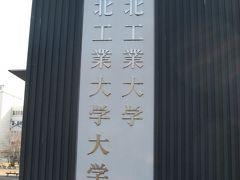 学食訪問ー161 東北工業大学・八木山キャンパス