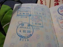 台湾新光人壽板橋區部:日本沖縄から台湾へ。Day4。沖縄那覇から台湾桃園國際機場へ、戻ります。