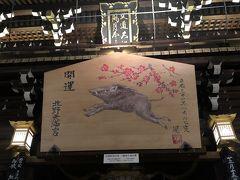 2018冬の京都旅