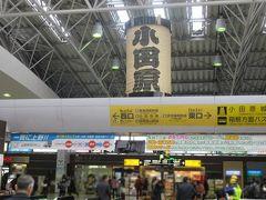 冬の近江・美濃(1)横須賀線東海道線2階建てグリーン車で小田原へ