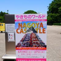 器を愉しみに、名古屋ひとり旅。