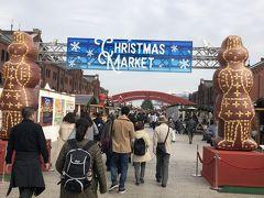 2018.12.07 横浜赤レンガ倉庫 クリスマスマーケット