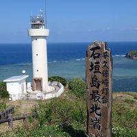 石垣島をぐるりと一周