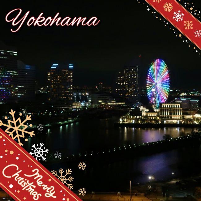 新年あけましておめでとうございます。<br />2019年の年越しは、中欧ヨーロッパ周遊に<br />来ておりますが。。<br /><br />旅行記としては、先ずクリスマスシーズンの<br />横浜からスタートさせていただきます ♪<br /><br />横浜って、実は一度しか行った事がないん<br />ですよね。。<br />10年くらい前の、しかも慰安旅行で...<br />中華街でランチを取った後、山下公園まで<br />歩いて行ったぐらいです。。<br /><br />今回は、山手の方もまわって<br />横浜をぷらぷらと歩いて来ました。