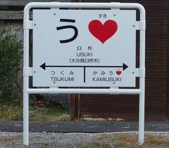 九州・四国 軽自動車で自走の旅 #10 大分→愛媛→高知