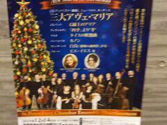 X'masの夜に、サンクトペテルブルク室内合奏団の音楽を聴く!