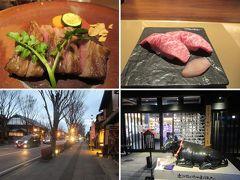 冬の近江・美濃(8)夢京橋キャッスルロードでのディナーは近江牛専門店千成亭でステーキ