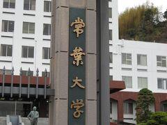 学食訪問ー169 常葉大学・瀬名キャンパス