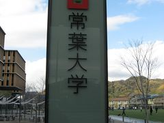 学食訪問ー170 常葉大学・草薙キャンパス