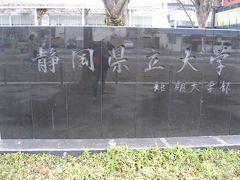 学食訪問ー172 静岡県立大学・小鹿キャンパス