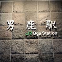 check out 88e86 164e1 男鹿温泉 湯けむりリゾート セイコーグランドホテルに関する旅行 ...