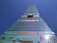 王朝大酒店に宿泊して台北101から360度パノラマで台北の街並みを眺望する