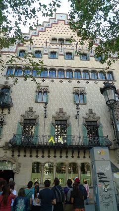 スターアライアンス ビジネスクラスで行く3週間で世界一周(24)「バルセロナ3日目 サンツ駅・カサ アマトリェール」