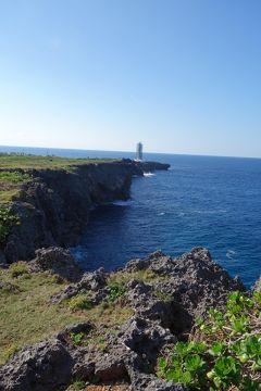 【2018年11月 沖縄】その5 路線バスで回る沖縄  リベンジ旅の最後は残波岬