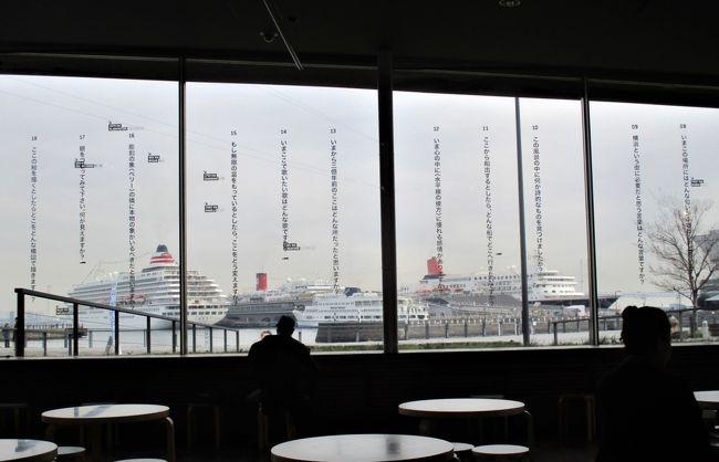 冒頭の写真は、横浜港大さん橋国際旅客ターミナルに並ぶ飛鳥Ⅱ、にっぽん丸、ピースボートのオーシャンドリーム号を象の鼻テラスから眺めた風景です。<br /><br />出港時には、ピースボートのオーシャンドリーム号の代わりに「ぱしふぃっく びいなす」が停泊しており、日本のクルーズ船3隻が揃いました。<br /><br />今回は、神戸港を出港して横浜港に立ち寄り、グアムを目指して横浜ベイブリッジの下を通って太平洋上へ乗り出しました。<br /><br />グアム年間を通して平均気温が約27℃と高い常夏の島です。<br />12月は乾季にあたり、湿度も低く晴れた日が続く過ごしやすい気温ですが、年末は観光の若い東洋系の人も多くリゾートらしからぬ喧騒の町のようでした。<br /><br />グアムでは、寄港地から市街地まで無料のバスが運行されており、それを1回だけ利用して市内観光を行いました。<br />セキュリティが厳しくてクルーズ船から自由に下船することができずに不自由な思いをしました。<br /><br />横浜:横浜港大さん橋国際旅客ターミナル<br />グアム:アプラ商業港<br />(サイパン:タナパグ港)<br /><br />旅行行程<br />12/25(火)神戸出港<br />12/26(水)横浜出港<br />12/27(木)クルージング スミス島、鳥島、孀婦岩通過<br />12/28(金)クルージング 硫黄島通過<br />12/29(土)クルージング <br />12/30(日)グアム寄港 出港時に岩壁に接触し航行不能<br />12/31(月)グアム停泊 とんだクルーズ(No way)<br />1/1(火)グアム停泊 飛鳥Ⅱ入港<br />1/2(水)グアム停泊して4日目 飛んでクルーズに変更(グアム空港から帰国)<br />年末・新年のグアムに4日間滞在し、とんだクルーズになって、飛んで帰国に変更です。<br /><br />1/3(木)横浜港着予定が不可能に<br />今回の修理の為に、当初の1月末のドック予定までのクルーズ計画が全て中止になったそうです。<br /><br />現地新聞のTHE GUAM DAILY POSTに大きな穴の開いた船尾の写真が大きく載っていました。<br /><br />1月8日のNHKニュースで船長の飲酒問題として今回の事件が報道され、翌日の各紙にも追随記事が載っていました。<br />《記事内容》<br />船内には乗客372人、乗員252人がいたが、負傷者はいなかった。<br />事故で船尾の右舷に直径約2メートル(後日の記事だと5m×2m位)の穴が開き、左舷にも数十センチの亀裂ができた。<br />商船三井客船は船長の飲酒について「調査中でコメントできない」としている。<br /><br /><br />1月11日の午前10時45分にグアム港を出港し、14日に日本に帰港予定して本格的な修繕を行うそうです。<br /><br /><br />1月28日NHKニュースより<br />にっぽん丸は、今月14日に日本に戻り、船体の修理を行ったあと、内閣府が実施する国際交流事業「世界青年の船」のチャーター船として、28日午後4時、横浜港を出発しました。<br />「世界青年の船」船上研修 2019年1月27日~3月1日(34日間)<br /><br /><br />「安全確保命令に対する再発防止策の提出について」<br />にっぽん丸ホームページでの報告2019.04.08<br />お客様各位<br /> 平素より「にっぽん丸」クルーズに格別のご高配を賜り、誠にありがとうございます。<br /> さて、昨年末の「ニューイヤー グアム・サイパンクルーズ」における事故に関し、国からの改善命令を受けて、去る4月5日に、乗組員ならびに本社関係社員を対象とした教育・訓練の強化、最新型アルコール検知器を用いた航海当直要員の検査・確認・記録管理、万が一検知された場合の当直員交代など一連の手順の義務化、さらに風通しの良い組織実現のためのコンプライアンス強化の社内運動を骨子とする再発防止措置を提出し受理されました。<br /> また、今回の事故における経営責任を重大に受け止め、社長ほか関係役員の減給処分を決定しました。<br /> 改めまして、お客様をはじめとした関係者の皆様に、多大なるご迷惑とご心配をお掛けしましたことを、深くお詫び申しあげます。 <br /> 弊社といたしましては、このたびの事案を教訓として、二度とこのような事故を起こさないよう、上記再発防止策を徹底し、安全運航への決意を新たに、お客様の信頼回復とサービス向上に努めて参りますので、引き続きご愛顧を賜りますようお願い申し上