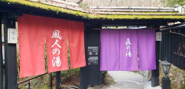 JGC会員目指した2018年、最後を飾った旅行で大分・福岡・佐賀・熊本の4県をレンタカーで周り、温泉とグルメを満喫してきました。友人と3人で友人兄様所有別府温泉付マンションを拠点に楽しんで来ました。40年来、家族ぐるみの長い付き合いで、互いをことは本人よりもよく理解しているかも知れないというトリオです。マンションには、以前から家族ぐるみで何度も温泉を楽しみに訪れています。今回は3人だけで実行した「このような旅もあるよね」という贅沢な楽しみ方を旅行記にまとめてみました。旅行記は①から③まであります。よろしかったら目を通してみてください。<br /> <br /> ①   1日目  羽田空港 大分空港 黒川温泉 別府<br /> ②   2日目  別府 吉野ケ里遺跡公園 柳川 鳥栖プレミアムアウトレット 別府<br /> ③   3日目  別府 かまど地獄 大分空港 羽田空港
