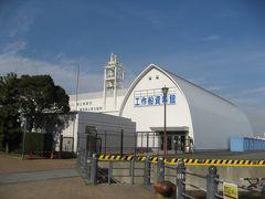 海保資料館で工作船を見た!