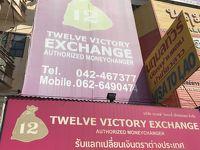 タイ@国境の両替所