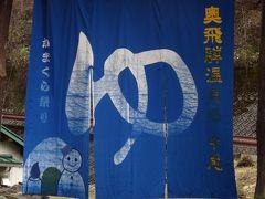 奥飛騨温泉郷新穂高温泉で雪見風呂に入るつもりがまたもや暖冬で・・・