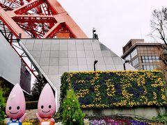 東京タワー60周年記念と御朱印巡り