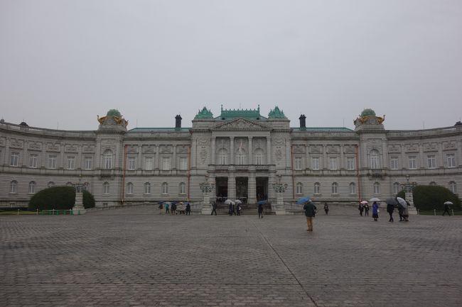 あいにくの雨でしたが、10月に予約済みということで、<br />迎賓館を訪れました。<br /><br />現役の施設という事で、内部の撮影は禁止ですが、<br />ヨーロッパを感じられる都内の建物です。