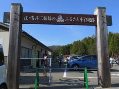 2018秋、滋賀の名城巡り(1/10):11月18日(1):小谷城(1):名古屋駅からバスで小谷城へ、番所跡、御屋敷跡