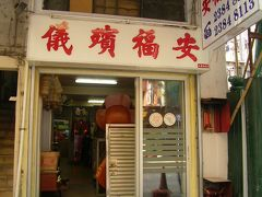 2005年 香港  2/2:長洲島&深圳編