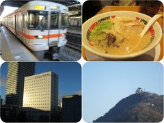 冬の近江・美濃(20)岐阜。ラーメン食べてお土産買ってホテルに泊まって