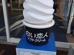 久しぶりの北海道はでっかいどー!