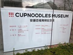 カップヌードル・ミュージアム大阪池田(安藤百福発明記念館)に行ってきました