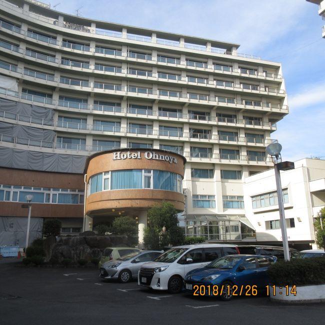 2018年 今年も過ぎようとしています。エンデイングにとグレードアップして熱海温泉のホテルステイを選びました。<br />熱海温泉には「伊東園ホテルズ・リゾートホテル」4ホテルが有りますが、<br />「アタミシーズンホテル」は「'4taravelのホテル一覧」に記載がありませんのでクチコミが書けませんでした。この旅行記で詳しく記したいと思います。「熱海ニューフジヤホテル」は今年の正月に宿泊しました。2軒目の「アタミシーズンホテル」が今回の宿泊。 未だ2ホテルが残っていますが来年のお楽しみにします。さて、熱海と言えば温泉と市街地・海岸の散歩ですが、今回は2ホテルの「温泉巡り」を楽しみました。ホテルには市内を巡る2ルート(内回り・外回り)のシャトルバスが有ります。JR「熱海駅・来宮駅」にも巡回します。4ホテルが離れていることと、熱海は坂道が多いので、バスを利用しての「温泉巡り」です。各バスが一周すると約一時間掛かります。チエックアウトが12時なので、2ホテルしか廻れませんでした。未だ宿泊していない「ホテル大野屋・金城館」の温泉を楽しみました。<br /><br />表紙の写真は「ホテル大野屋」<br />熱海温泉では有名なホテルで「ローマ風呂」が特に有名です。