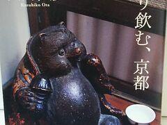 太田和彦さんの「ひとり飲む、京都」を読んだので