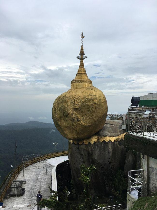 ★概要<br />2018年8月1日(水)<br /><br />早朝にヤンゴンのバスターミナルに到着。<br />次の目的地は標高1,100mの山の上にあるゴールデンロックと呼ばれる岩。<br />金箔が貼られた岩で、落ちそうで落ちない絶妙なバランスで立っている。<br />ミャンマーではバガンと並ぶ有名観光地。<br /><br />★全体概要<br />2010年にインドネシアのボロブドゥール遺跡へ行った際に「世界3大仏教遺跡」を知った。<br />カンボジアのアンコールワット、インドネシアのボロブドゥール、そしてミャンマーのバガン。<br />その頃から「いつか行きたい場所」としてリストアップされていた。<br />近年の民主化や経済自由化により急速に発展し、「アジア最後のフロンティア」と呼ばれることもあるというミャンマー。<br />平成最後になりそうな旅に相応しい国かもしれない。<br /><br />本文中の金額は旅行当時の両替レート。