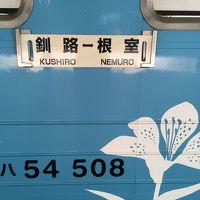 ふらっと釧路 花咲線