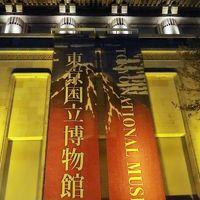 東京国立博物館a 総合文化展  夕刻早回り ☆飛香舎の調度・平家物語屏風(複製)など鑑賞