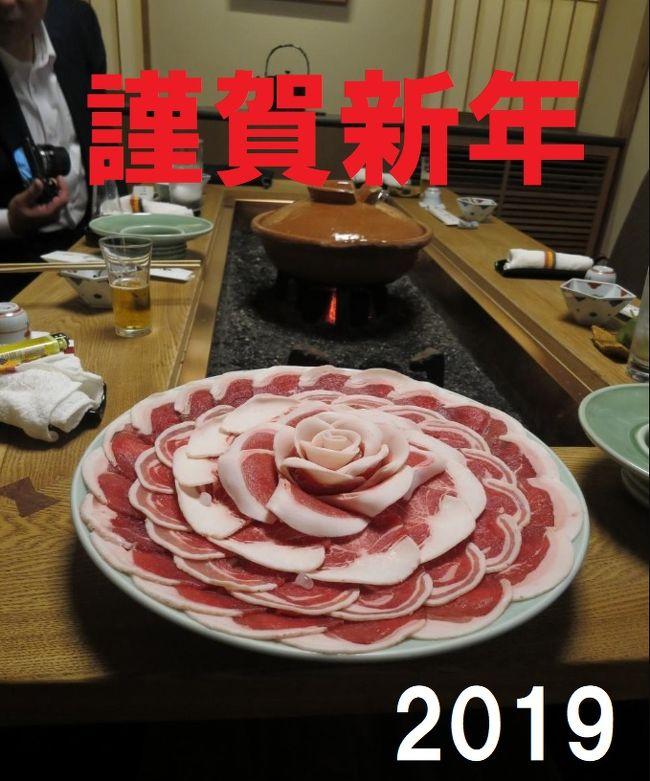 明けましておめでとうございます。<br />今年もよろしくお願いいたします。<br /><br />表紙は干支に因んで「ぼたん鍋(猪鍋)」にしました。<br />2014年2月に勤務先の先輩たちと2泊3日で京都へ遊びに行き、ランチで寄ったのが、ぼたん鍋の発祥の店、京都・鞍馬口にある「畑かく」です。<br />詳しくは下記の旅行記で紹介しています。お立ち寄り頂ければ幸いです。<br /><br />■そうだ京都の粋を感じに行こう!<br /> https://4travel.jp/travelogue/10946806<br /> ※舞妓さんも登場します<br /><br />