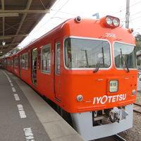 乗ってきました愛媛県の私鉄「伊予鉄道」