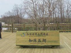 【復刻旅行記】北海道・惜別北斗星の旅(5)知床半島めぐり