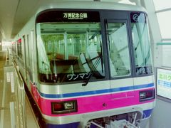 1998年12月大阪高速鉄道延長区間乗車