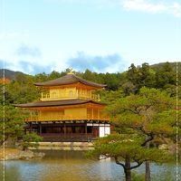 【2016年秋】紅葉の京都へ・洛西〜金戒光明寺サイクリング編