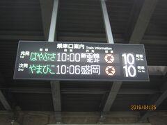 2018年4月/往復新幹線グランクラス函館(湯の川渚亭、海峡の風)