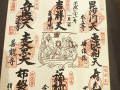 八王子七福神