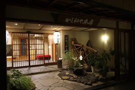 別所温泉の松茸旅行♪ Vol.4 「北向観音隣の宿かしわや本店」まったりとくつろぐ♪