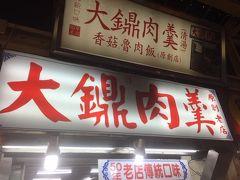 8回目の台湾。高雄・台南・台北・桃園~(7)訪台4日目午後、雨の台北にやって来ました。