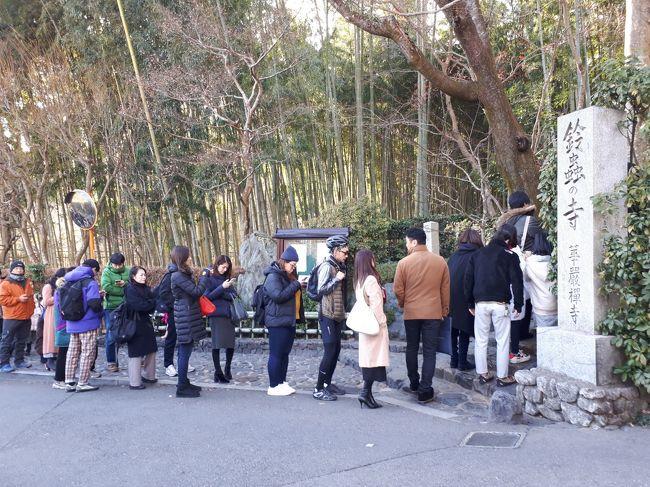 今年の正月休みは5.6日と土日になるせいか、4日の京都も大混雑<br />母が行ったことのない鈴虫寺に向けて出発♪