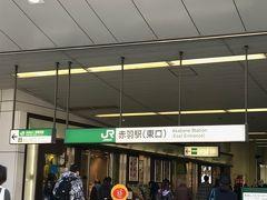 東京赤羽散歩