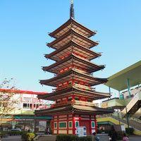 3年連続寒川神社初詣からの海老名ちょい散歩で2019年スタート