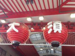 名古屋メシ満喫の旅