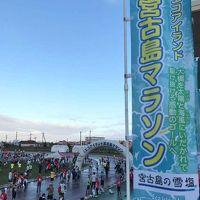 ★弾丸★エコアイランド宮古島マラソン2018に参加!<3日目・マラソン当日>